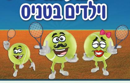 שבוע הורים וילדים בטניס בני הרצליה