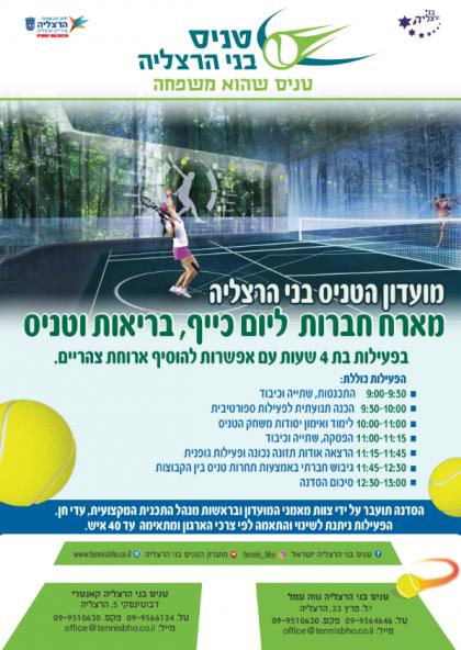 יום כייף, בריאות וטניס לחברות במועדוני הטניס בני הרצליה