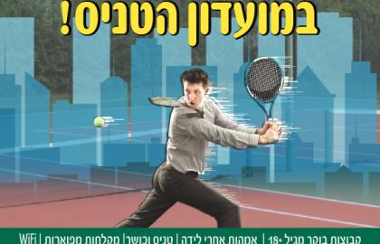 אימוני בוקר לגילאי 18+ במועדוני הטניס בני הרצליה
