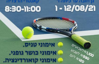 החלה ההרשמה לסדנאות טניס בני ברצליה – קיץ 2021