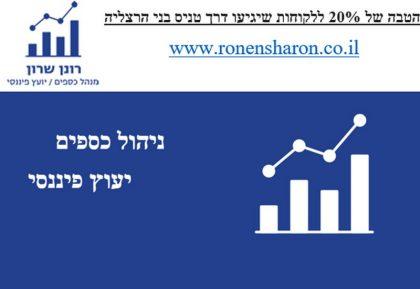 רונן שרון – מנהל כספים / יועץ פיננסי