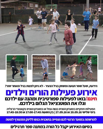 אירוע פעילות הורים וילדים