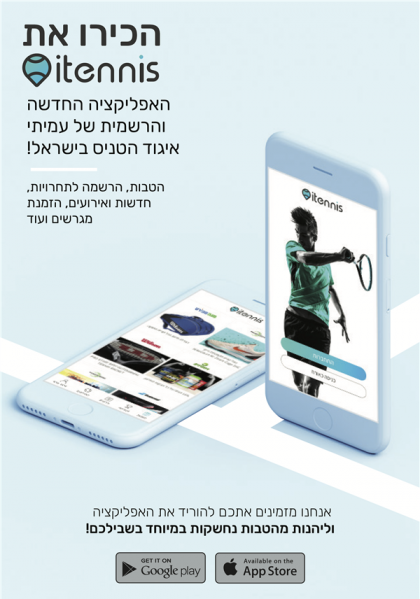 רישום לאפליקציה החדשה והרשמית של עמיתי איגוד הטניס בישראל! ITENNIS