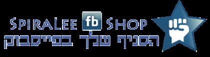 מבצעים מיוחדים לחברי המועדון – פתחו חנות בדף העסקי בפייסבוק שלכם!