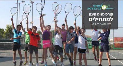 קורס טניס חינם לשחקנים מתחילים – 28-31.08.16